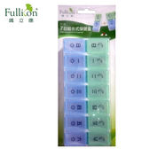 【Fullicon護立康】7日組合式保健盒/藥盒-日夜型
