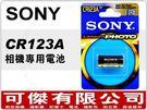 電池 SONY CR123A 鋰電池  1入 DL123A CR123R CR123A-B1A  1入