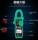 萬用表 伊萊科數字鉗形表萬用表鉗表萬能表EM2016A鉗表交流電流表鉗型表全館全省免運