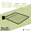 收納架/置物架/波浪架【配件類】25x25cm 可旋轉烤漆網片(含夾片) 兩色可選 dayneeds
