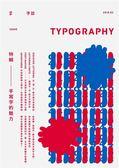 Typography 字誌:Issue 04 手寫字的魅力(首刷限量版)