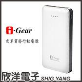 i-Gear 皮革質感行動電源 i-Go 10000 (MD-BP-025) 三款色系自由選購 額定容量5900mAh BSMI認證通過