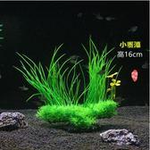 仿真水草魚缸仿真水草裝飾水族造景花草塑料草假草逼真型簀藻 時光之旅