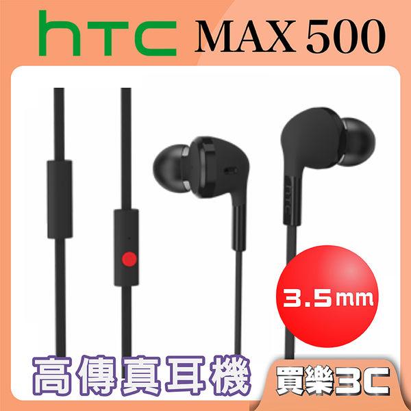 HTC Pro Studio 高傳真雙驅動 環繞音效耳機 3.5音源頭,陶瓷振膜技術 BoomSound音效,HTC MAX 500