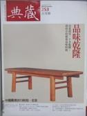 【書寶二手書T1/雜誌期刊_YAO】典藏古美術_253期_品味乾隆