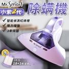 吸塵器 除螨機 原廠保固三年 [送19顆濾網] 台灣公司貨 小紫 塵螨 除塵 過敏 BSMI認證 Mr.Smart