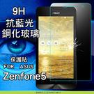 E68精品館 護眼 抗藍光 鋼化玻璃 華碩 Zenfone 5 保護貼 防刮 貼膜 鋼膜 玻璃貼 螢幕貼 A500CG 華碩5
