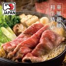 【免運直送】日本A5純種黑毛和牛雪花去骨火鍋肉片4盒組(200公克/1盒)