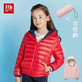 JJLKIDS 女童 輕薄保暖羽絨連帽外套(2色)