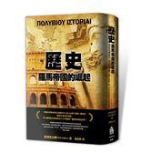 歷史:羅馬帝國的崛起