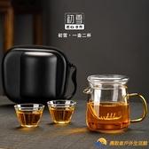 玻璃旅行茶具套裝功夫快客杯一壺兩杯小套單人小號便攜泡茶壺茶杯【勇敢者】