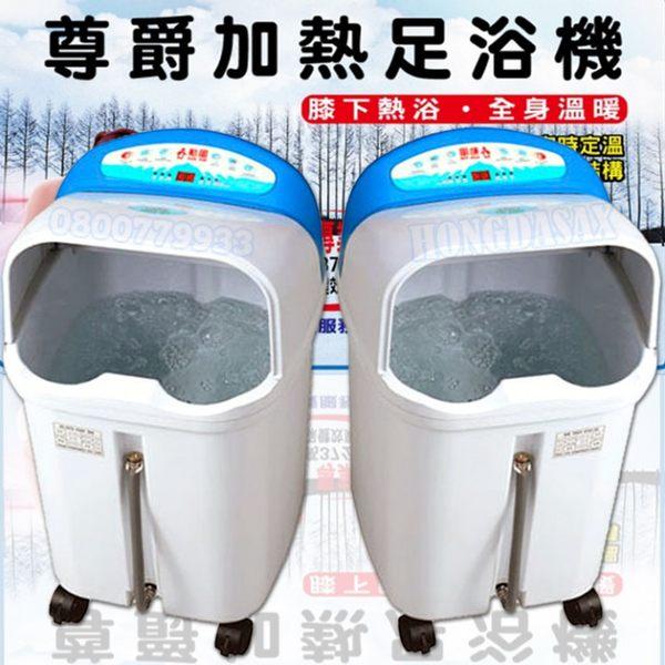 勳風SPA加熱高桶足浴機(3793)【3期0利率】【本島免運】