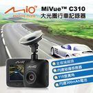 Mio MiVue C310 大光圈行車記錄器(送)16G+掛鉤+便利胎壓錶+車用收納網+止滑墊【DouMyGo汽車百貨】