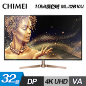 【CHIMEI 奇美】ML-32B10U 32吋VA 4K 美型廣色域顯示器