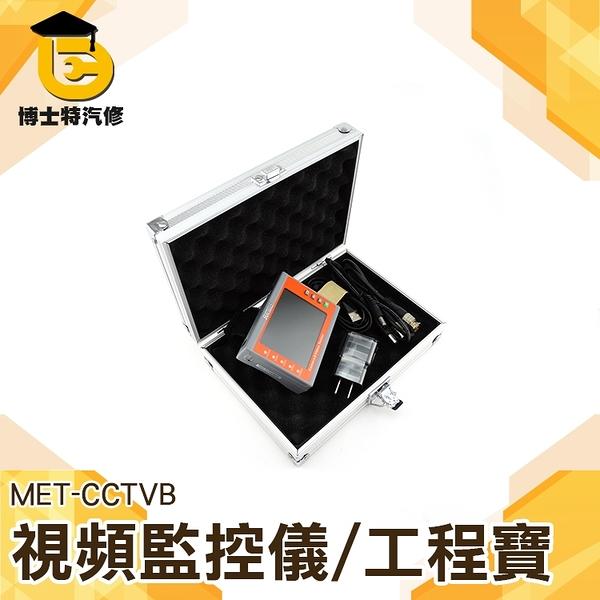 《博士特汽修》CCTV影像監控 工程寶 視頻測試 音頻測試 視頻監控儀 PAL/NTSC自動識別 MET-CCTVB