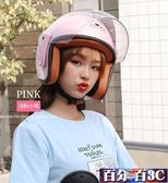 安全帽 電動電瓶摩托車頭盔灰男女士夏季四季半盔夏天安全帽可愛防曬全盔 百分百