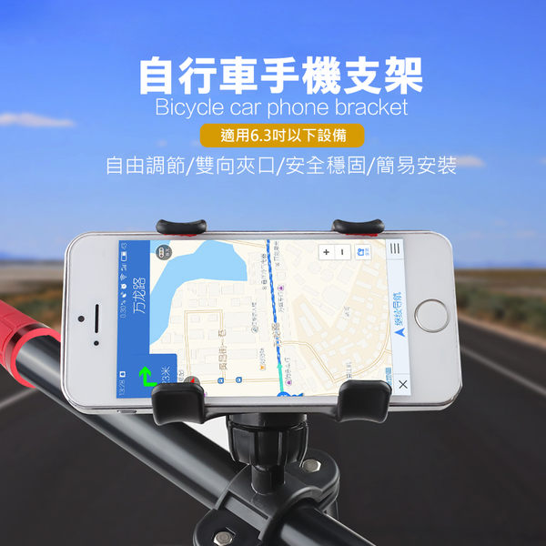 【A-HUNG】自行車手機支架 自行車支架 手機車架 車用支架 手機支架 手機架 腳踏車 機車 鐵馬