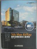 【書寶二手書T1/建築_ZCR】3ds Max&VRay建築全模型渲染火星課堂_李杰光 編_無附DVD