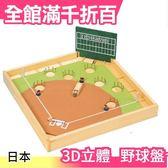 【木製 DIY】日本製 3D 野球盤 Ace 棒球 彈珠 遊戲 桌遊 玩具大賞益智【小福部屋】
