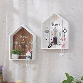 萬聖節快速出貨-歐式玄關創意鑰匙掛鉤鑰匙收納盒家門口牆面裝飾壁掛鑰匙置物架