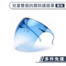 兒童雙面抗霧防護面罩(藍色) 防飛沫 雙面防霧 防塵 防疫面罩 防護罩 隔離面罩 防疫物資 防疫小物