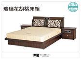 【MK億騰傢俱】AS151-2A玻璃花胡桃二件組(含床頭、床邊櫃單只)