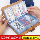 名片夾大容量隨身卡包卡冊名片收納本名片冊商務卡片包卡本冊夾信用卡包女集卡本車票收藏冊