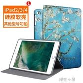 老款iPad4保護套ipad2硅膠軟殼pad3代蘋果平板電腦A1458殼子愛拍的卡通A1396防摔A1430『櫻花小屋』