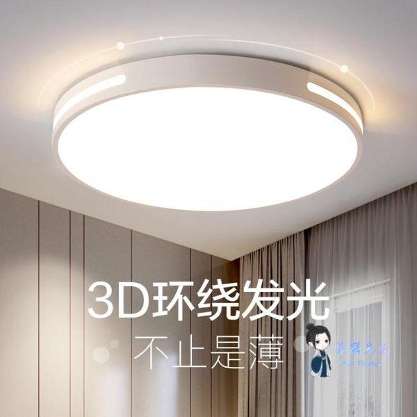 吸頂燈 超薄led吸頂燈圓形北歐客廳燈具簡約現代廚房書房陽台房間臥室燈T