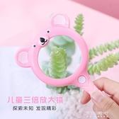 放大鏡-2個卡通放大鏡兒童擴大鏡科學實驗創意玩具學習用品 東川崎町