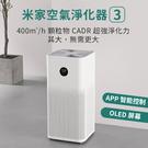 【全新升級版x第三代】 超強淨化力  APP智能控制  OLED觸控顯示屏 全新渦輪式風扇