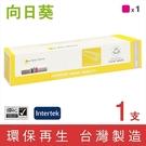 [Sunflower 向日葵]for Fuji Xerox DocuPrint C5005d (CT201666) 紅色環保碳粉匣