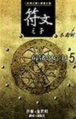 (二手書)符文之子(5):存活者之島(上)