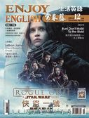 常春藤生活英語雜誌+朗讀CD+電子書光碟 12月號/2016 第163期