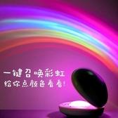 貝殼彩虹投影儀投影燈弧形七彩漸變小夜燈創意彩虹浪漫投影LED燈 1995生活雜貨