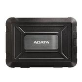 【免運費+特販↘】ADATA 威剛 外接盒 ED600 USB3.1 2.5吋HDD/SSD 防震型外接盒X1台【免工具拆裝 】