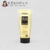 立坽『造型品』台灣萊雅公司貨 LOREAL 純粹造型 黃捲風 護髮雙管凝乳 150ml IM05