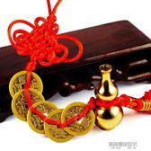 慈風閣開光八卦黃銅葫蘆擺件五帝錢風水小掛件擺件客廳裝飾品禮物  凱斯盾數位3c