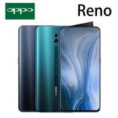 OPPO Reno 6.4吋 8G/256G-黑/綠~送大禮包+TESCOM負離子吹風機[24期0利率]