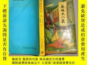 二手書博民逛書店英雄大八義罕見(上、下)2冊Y15211 劉林仙 黃國祥 北嶽文