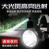 頭燈 強光充電頭戴式超亮大容量戶外夜釣釣魚專用led感應礦燈【八折搶購】