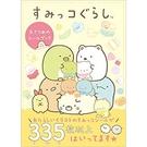角落小夥伴 可愛又好玩貼紙BOOK 5