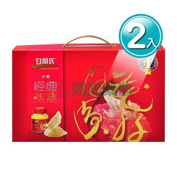 白蘭氏 冰糖燕窩禮盒 42g*5入/盒 (2入)【媽媽藥妝】