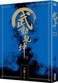 (二手書)武動乾坤(15)