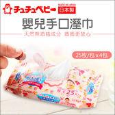✿蟲寶寶✿【日本Chu Chu Baby】日本製 保濕/抗菌/天然無酒精 手口濕紙巾(25張/包) 1組4包入