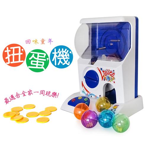 【投幣扭蛋機】轉蛋機 辦家家酒系列 抽獎機 玩具 糖果機 婚禮遊戲 CF42001 [百貨通]