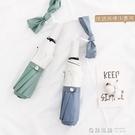 法式小香風簡約摺疊雨傘女拼接防曬太陽傘晴雨兩用ins學生遮陽傘 奇妙商鋪
