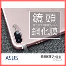 ASUS 華碩 鏡頭保護貼 鏡頭玻璃貼 G30as 好貼DIY MK保護貼【完美包覆】