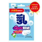 小兒利撒爾 Quti軟糖(活性乳酸菌)25g【德芳保健藥妝】
