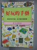 【書寶二手書T1/少年童書_ICX】好玩的手藝